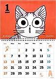 チーズスイートホーム 2009カレンダー 壁掛けタイプ(シール付き) (講談社カレンダー)