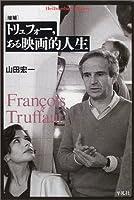 トリュフォー、ある映画的人生 (平凡社ライブラリー (422))