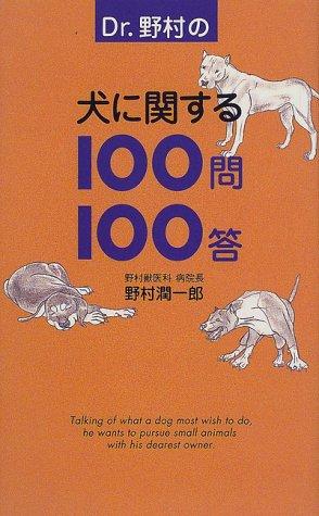 Dr.野村の犬に関する100問100答の詳細を見る