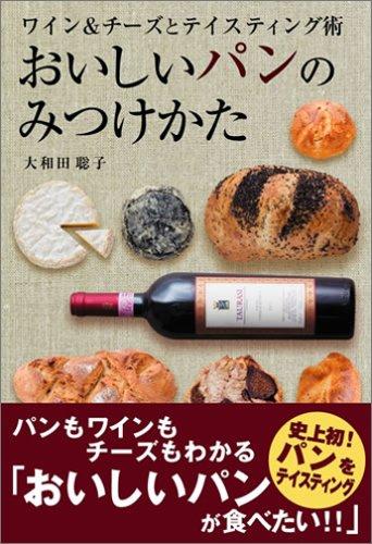 ワイン&チーズとテイスティング術 おいしいパンのみつけかたの詳細を見る