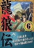 龍狼伝(6) (講談社漫画文庫)