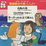 舞踊劇名作ベスト(学芸会・おゆうぎ会用〉~白鳥の湖 他