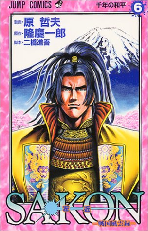 Sakon(左近) 第6巻―戦国風雲録 千年の和平 (ジャンプコミックス)
