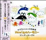 中学生のための合唱曲集 New!心のハーモニー-ワンダーコーラス(5)- ユーチューブ 音楽 試聴