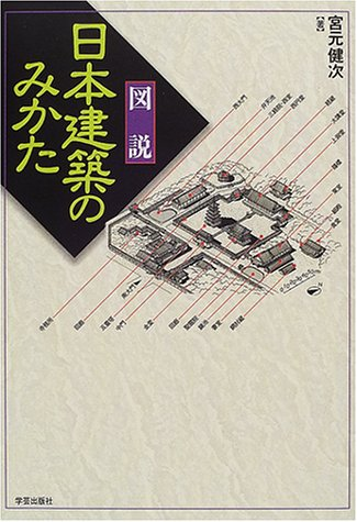 図説 日本建築のみかた