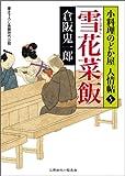 雪花菜飯(きらずめし) 小料理のどか屋 人情帖5 (二見時代小説文庫)