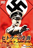 ヒトラーの生涯 The Life of Adlof Hitler [DVD]