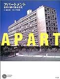 アパートメント―世界の夢の集合住宅 (コロナ・ブックス)