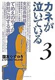 カネが泣いている(3) (モーニングコミックス)