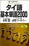 聴いて,話すための-タイ語基本単語2000