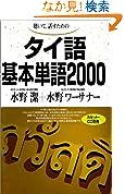 聴いて話すためのタイ語基本単語2000