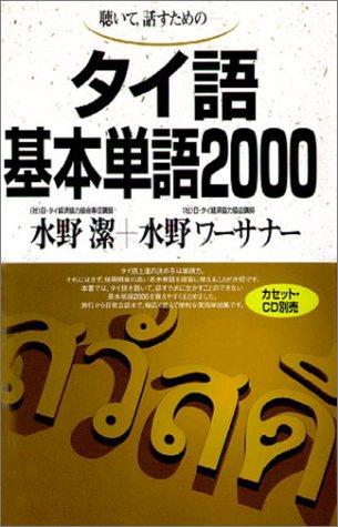 聴いて,話すための-タイ語基本単語2000の詳細を見る