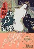 江戸忍法帖 山田風太郎忍法帖(8) (講談社文庫)
