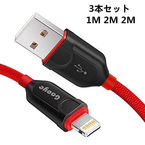 ライトニングケーブル Gaoye(高也) 【3本セット 1M 2M 2M】 Lightning iPhone充電ケーブル Apple USB 急速...