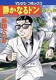静かなるドン 72 (マンサンコミックス)