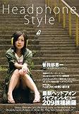 Headphone Style—ヘッドフォン、イヤフィン選びにこの一冊!! (OAK MOOK 219)