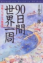 90日間世界一周―客船「にっぽん丸」航海記