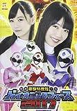 電撃特捜隊バイオニックフォース2017[DVD]