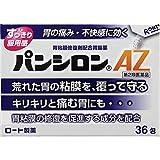 【第2類医薬品】パンシロンAZ 36包