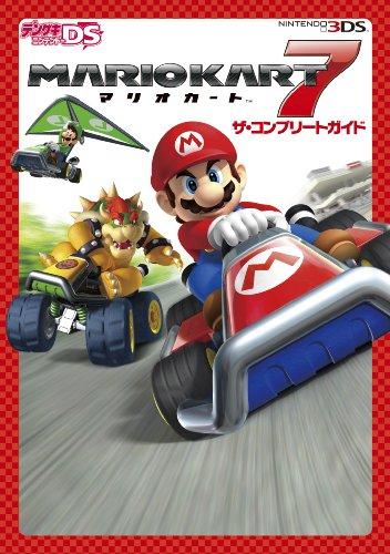 マリオカート7 ザ・コンプリートガイド