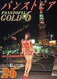 パンストピアGOLD―パンスト魅せたGIRL26 (6)