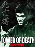 死亡の塔 (字幕版)