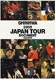 シンファ・2005・ジャパン・ツアー・ドキュメント