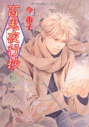 百鬼夜行抄 10 (眠れぬ夜の奇妙な話コミックス)の詳細を見る