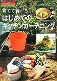 育てて食べる はじめてのキッチンガーデニング (うるおい生活シリーズ)