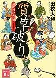 質草破り 濱次お役者双六 二ます目 (講談社文庫)