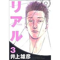 リアル 3 (Young jump comics)