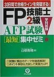 FP技能士2級・AFP試験(学科試験)最短集中ゼミ
