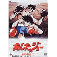 あしたのジョー DVD-BOX(1) ~TOMORROW'S JOE~