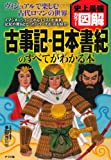 史上最強カラー図解 古事記・日本書紀のすべてがわかる本