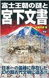 富士王朝の謎と宮下文書 (ムー・スーパーミステリー・ブックス)
