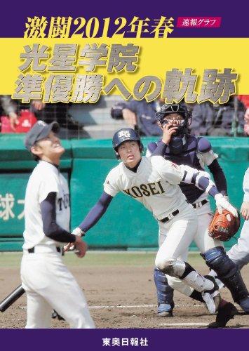 激闘2012年春 光星学院 準優勝への軌跡