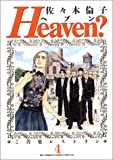 Heaven?―ご苦楽レストラン (4) (Big spirits comics special)