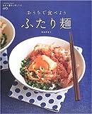 おうちで食べようふたり麺 (レタスクラブムック―ふたり暮らしのレシピ)