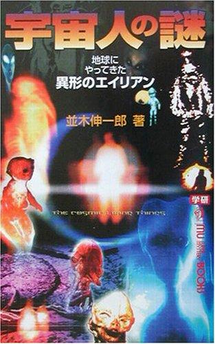 宇宙人の謎―地球にやってきた異形のエイリアン (ムー・スーパーミステリーブックス)の詳細を見る