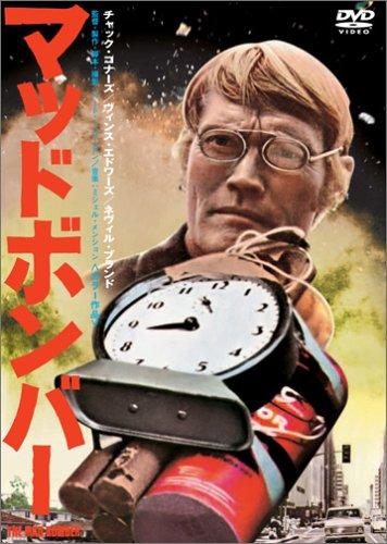 マッド・ボンバー [DVD]