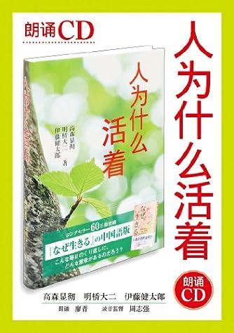 朗読CD『なぜ生きる』中国語版 (<CD>)