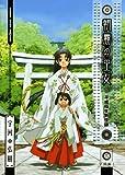 朝霧の巫女(2) (ヤングキングコミックス)