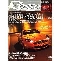 Rosso (ロッソ) 2008年 01月号 [雑誌]