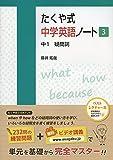 たくや式中学英語ノート3 中1 疑問詞 (たくや式中学英語ノートシリーズ)