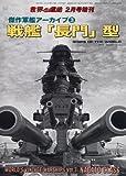 傑作軍艦アーカイブ(3) 戦艦「長門」型 2017年 02 月号 [雑誌]: 世界の艦船 増刊