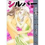 シルバー 9 (フラワーコミックススペシャル)