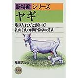 ヤギ―取り入れ方と飼い方・乳肉毛皮の利用と除草の効果 (新特産シリーズ)