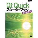Qt Quickスターターブック (SHOEISHA DIGITAL FIRST)