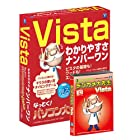 パソコン大先生Vista+デジカメ大先生Vistaセット
