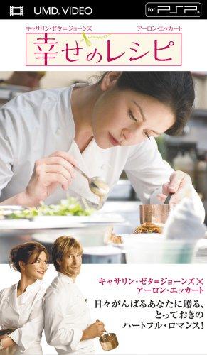 幸せのレシピ(UMD Universal Media Disc - 2008)の詳細を見る